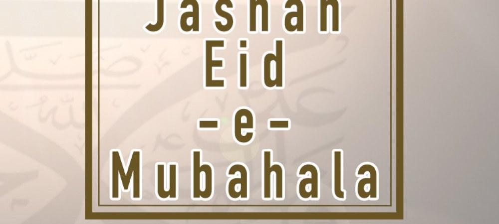 Jashan Eid-e-Mubahal